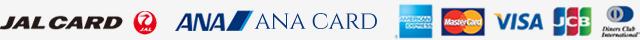 JAL CARD ANA アメリカンエキスプレス マスターカード VISAカード JCB ダイナーズクラブ