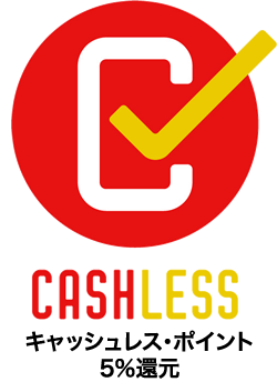 キャッシュレス・ポイント5%還元