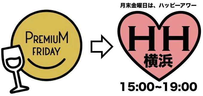 HH-Yokohama.jpg